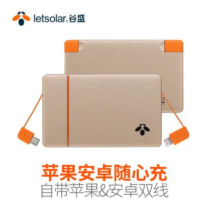 谷盛iphone7苹果6s卡片充电宝轻薄小巧便携式通用自带线移动电源