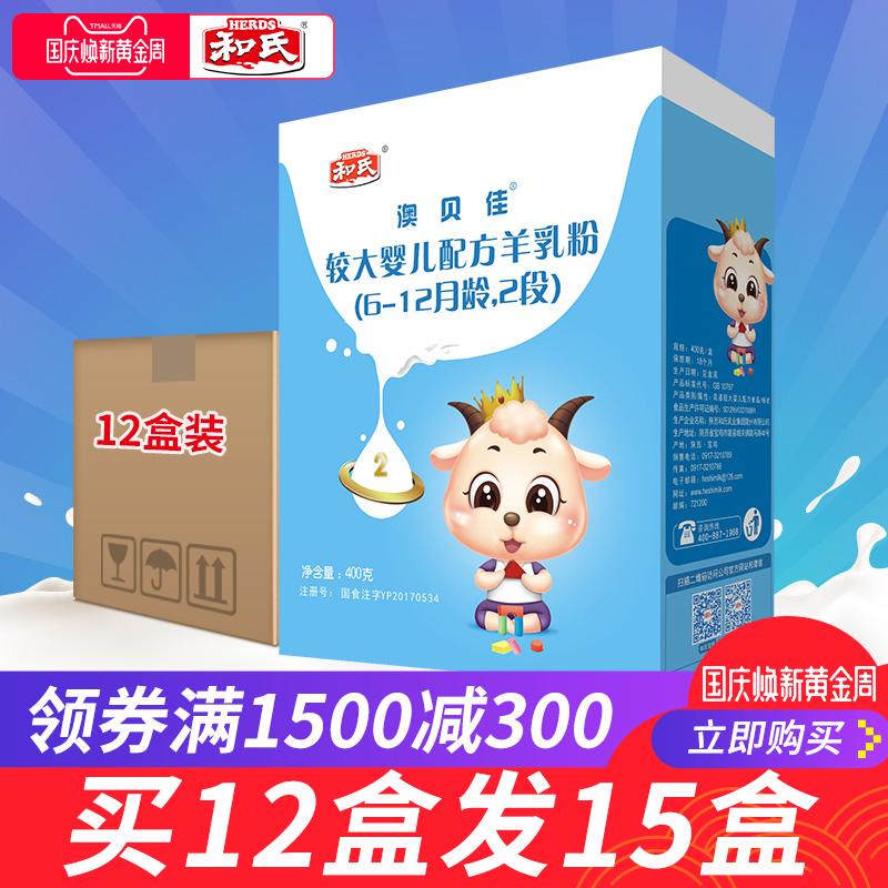 买12盒发15盒和氏澳贝佳婴幼儿配方2段婴儿营养蛋白羊奶粉羊乳400