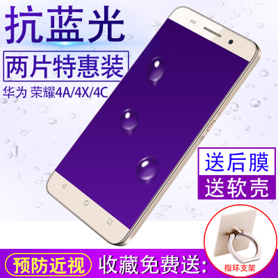 Huawei Glory 4x Tempered film Eye Anti-Blu-ray Play 4c Mobile Phone 4a Glass film Full screen Cover Send Mobile Shell