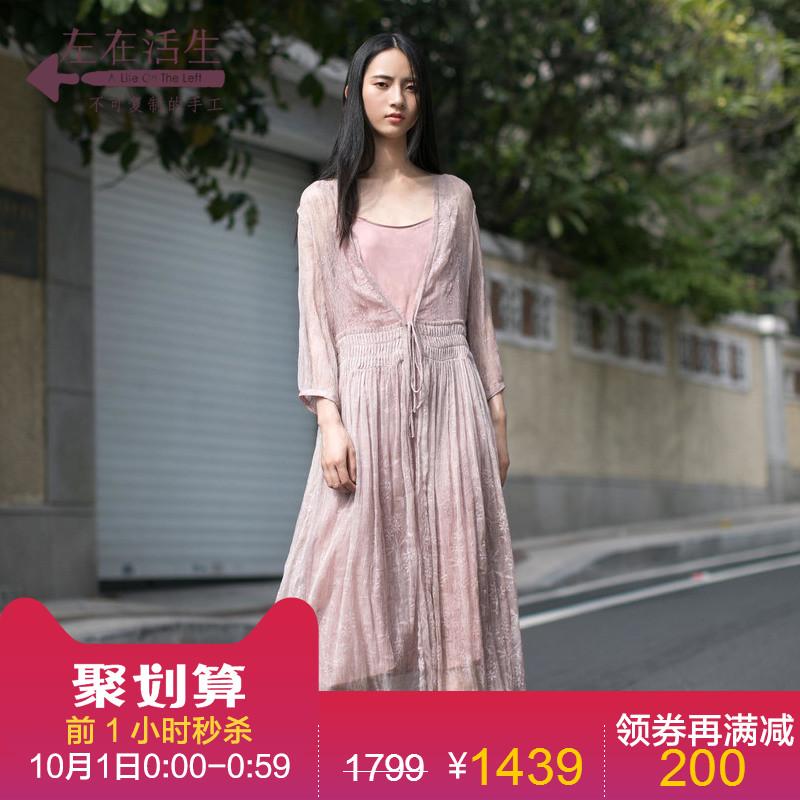 生活在左2018夏季新款文艺气质桑蚕丝开衫长袖连衣裙真丝两件套装