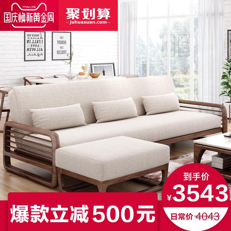 北欧实木框架沙发美式小户型布艺沙发组合简约现代客厅布沙发