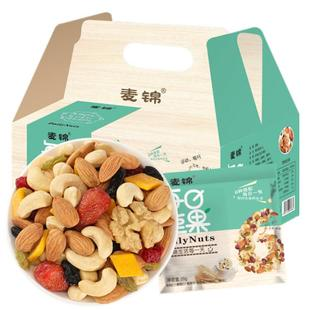 【拍两件再省2元】每日坚果大礼包孕妇儿童款30包混合坚果干果仁零食组合装礼盒送礼