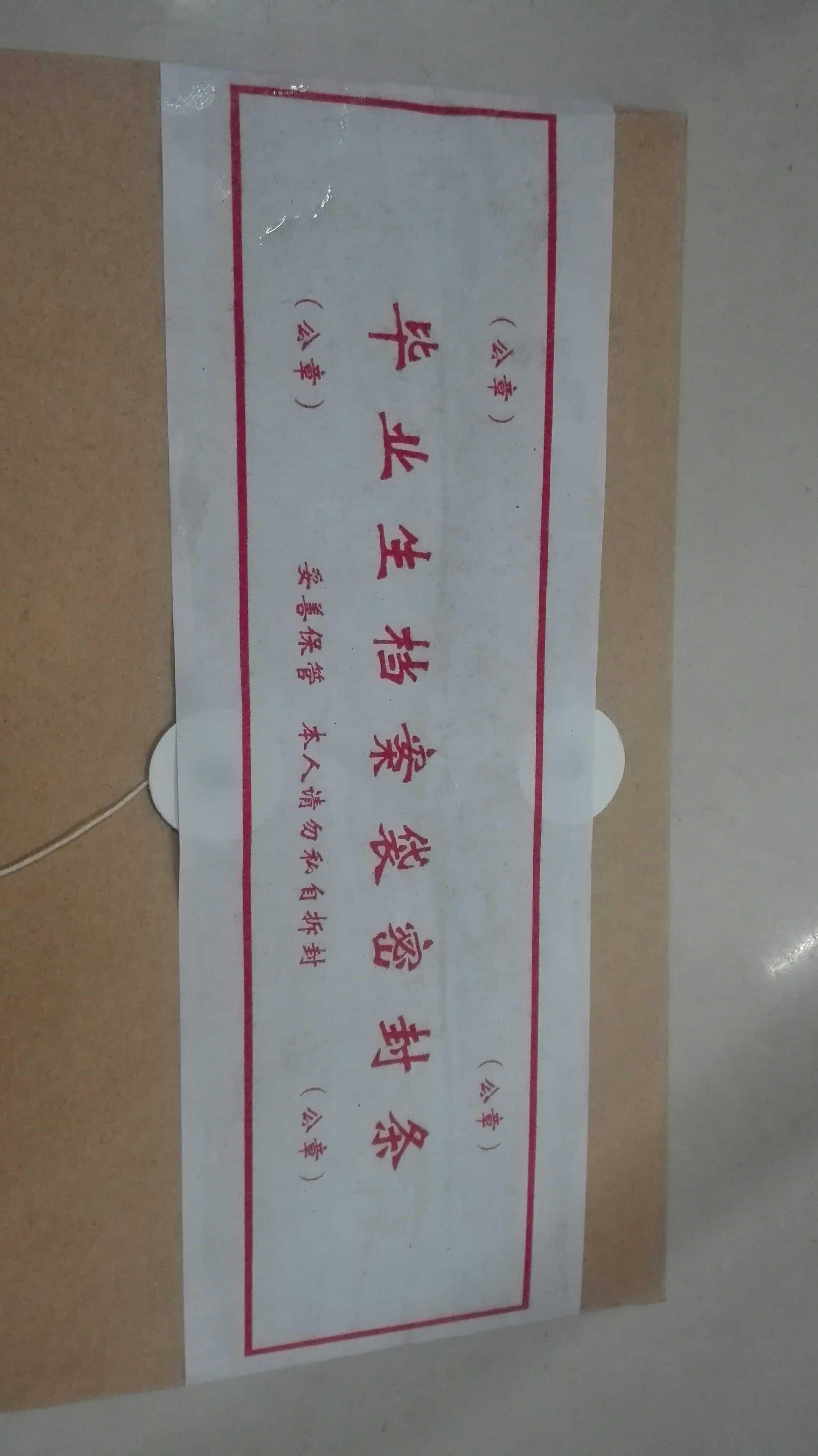 毕业生档案袋封条大学生档案袋封签老式密封条学校学籍档案封条图片