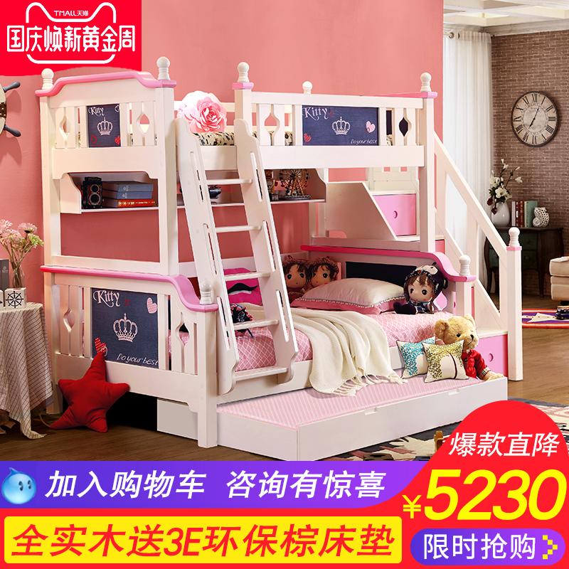 实木上下床儿童床高低床双层床多功能女孩粉家具子母床成人二层床