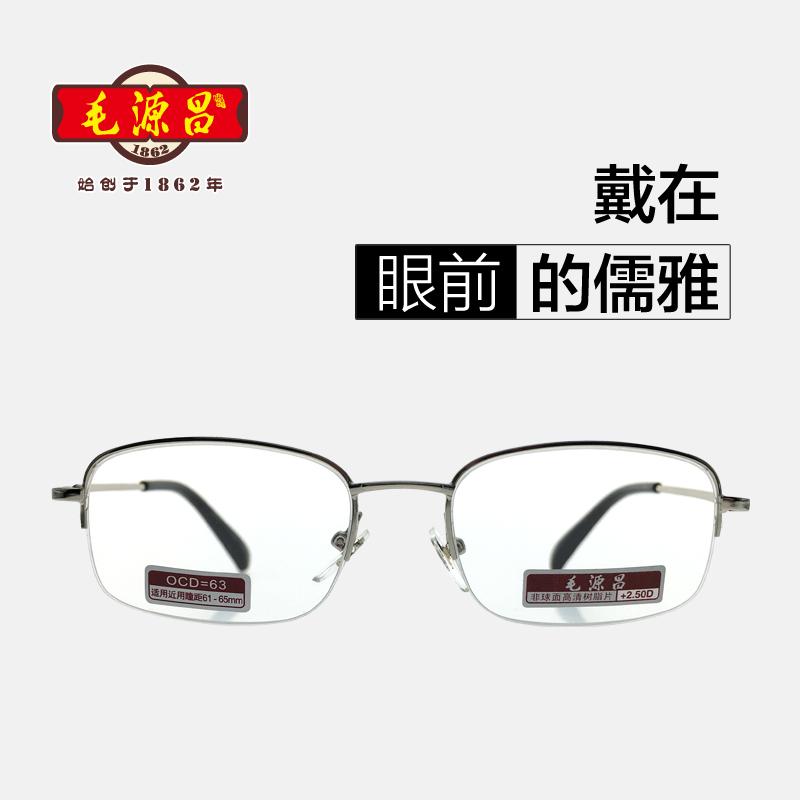 毛源昌老花镜男女士老花眼镜树脂金属轻便时尚远视镜大框老花成镜