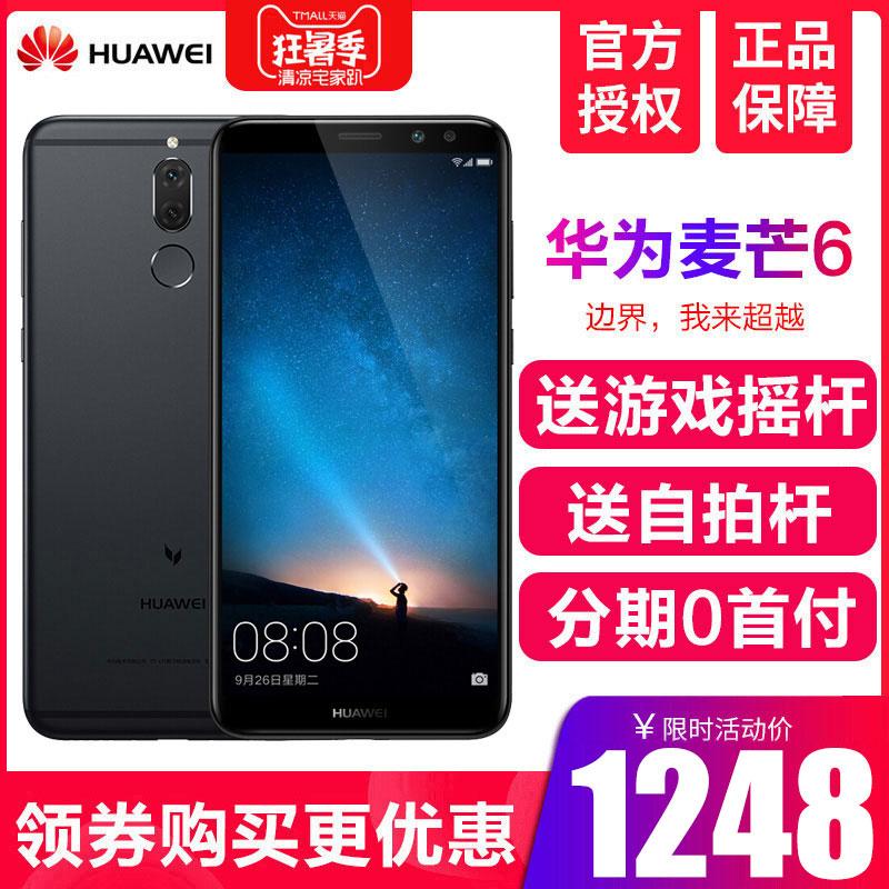 1248元-当天发】Huawei-华为 麦芒6全网通分期免息官方旗舰店正品智能手机5双摄全面屏人脸识别降价支持NFC