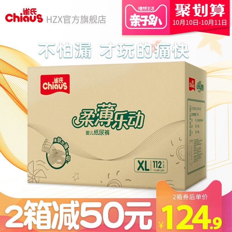 雀氏柔薄乐动纸尿裤XL112片 超薄透气婴儿男女宝贝通用尿不湿特价