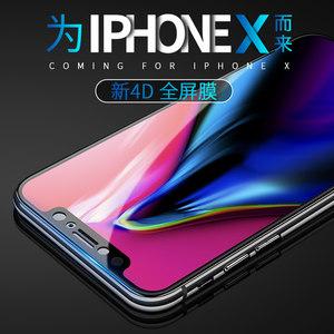 苹果X/iX/4D全屏覆盖钢化膜