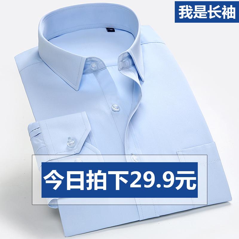 雪尚飞长袖衬衫男士秋季蓝色职业装修身纯色商务衬衣男蓝短袖男装