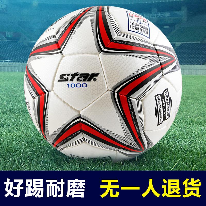 包邮star1000世达足球5号球成人比赛青少年手缝4号足球正品SB375