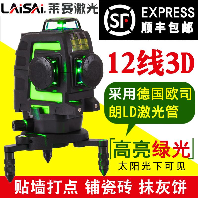 莱赛3D绿光12线激光水平仪贴墙仪G666S欧司朗LD蓝光抹灰投线红外