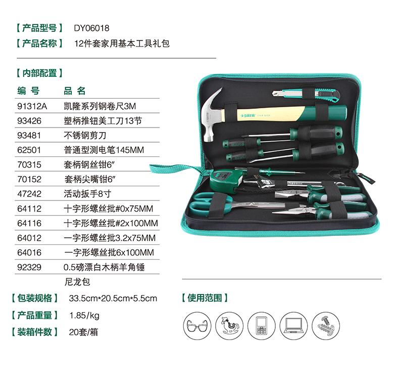 世达手动五金工具箱家用套装家庭维修水电工工具包组合套DY06018