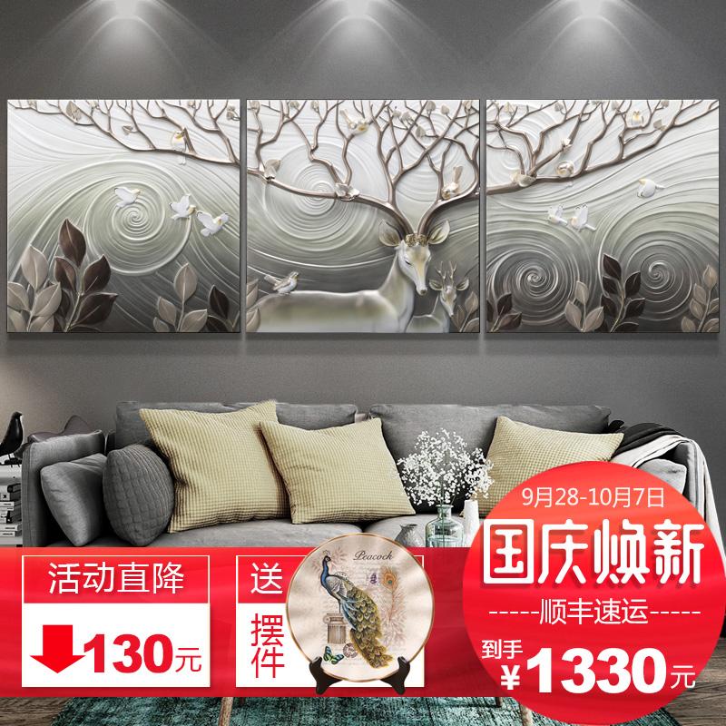 高档客厅装饰画沙发背景墙画3D立体浮雕画三联无框墙壁画现代挂画