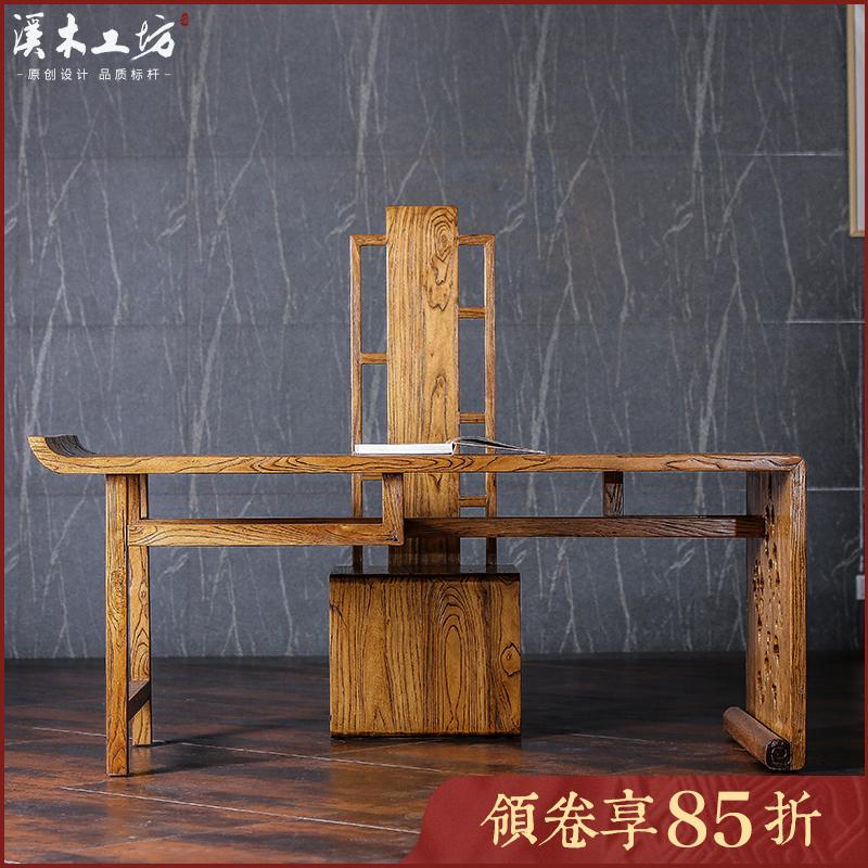 溪木工坊书桌实木老榆木新中式写字书法桌原木简约书画桌书房家具