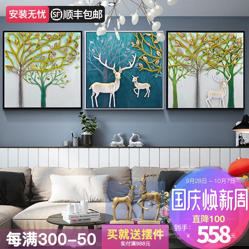 客厅装饰画现代简约挂画3d餐厅壁画浮雕三联油画欧式沙发背景墙画