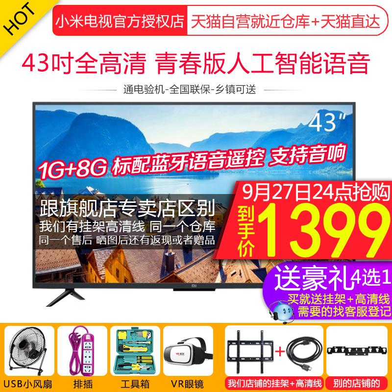 Xiaomi-小米 小米电视4A 43英寸 青春版高清i智能网络电视机42 49