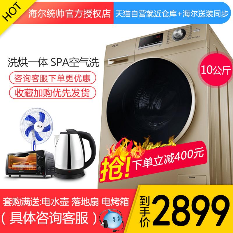 海尔洗烘一体变频滚筒全自动10KG洗衣机Leader-统帅@G1014HBX66G