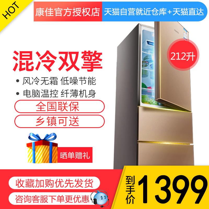 Konka-康佳 BCD-212WEGX3S三门冰箱家用小型三门式风冷无霜电冰箱