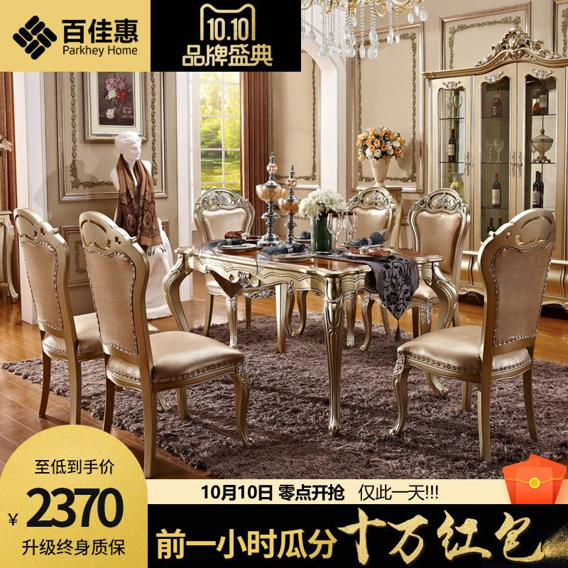 欧式长方形实木餐桌6人法式餐桌椅组合小户型餐厅雕花饭桌子简欧