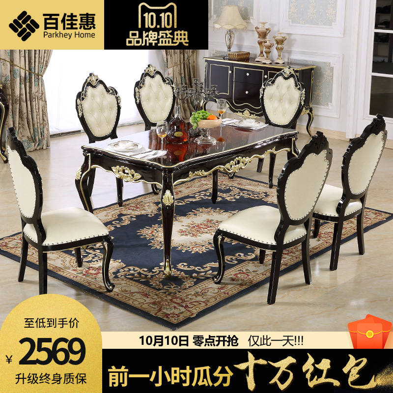 简欧奢华实木欧式餐桌椅组合6人长方形饭桌法式别墅家用餐厅家具