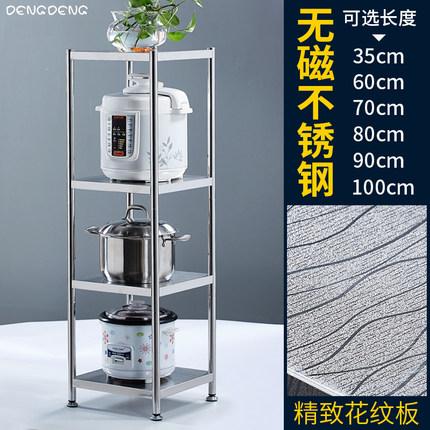 不锈钢厨房置物架35cm放锅架子多层落地夹缝隙厨具收纳架四层五层