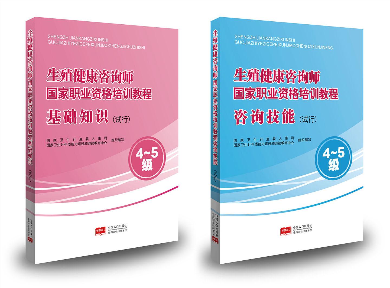 生殖健康咨询师国家职业资格培训教程 基础知识+咨询技能(试行)4级 015351 015352