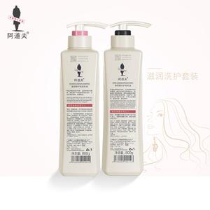 阿道夫正品洗发水护发素套装 轻柔滋润修护洗发乳液+精华护发素