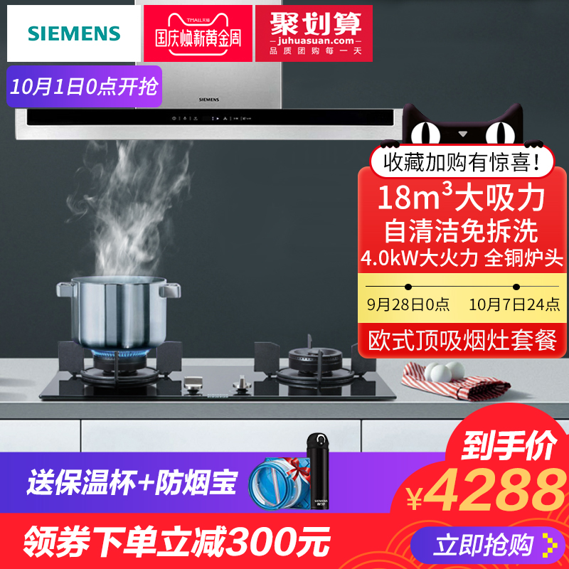 SIEMENS-西门子 950+71237吸油烟机燃气灶具套装自清洁烟灶套餐