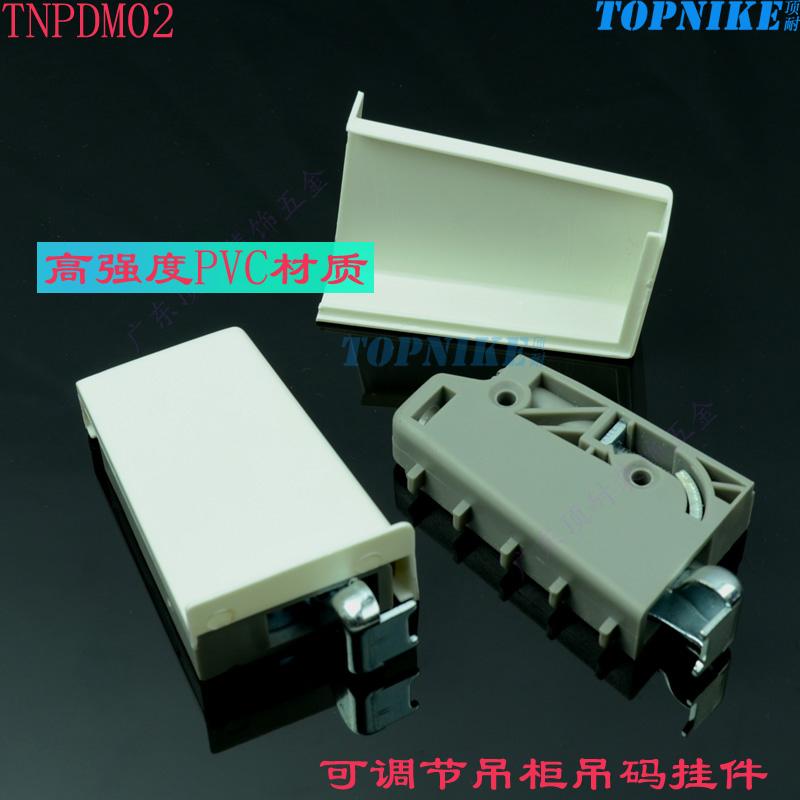 顶耐品牌吊柜吊码TNPDM02