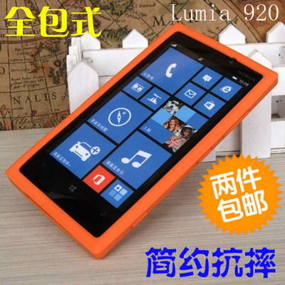 Nokia 920 protective sleeve Lumia 920 Mobile Phone Cases 920T Silicone Case Soft Case Mobile Shell Accessories