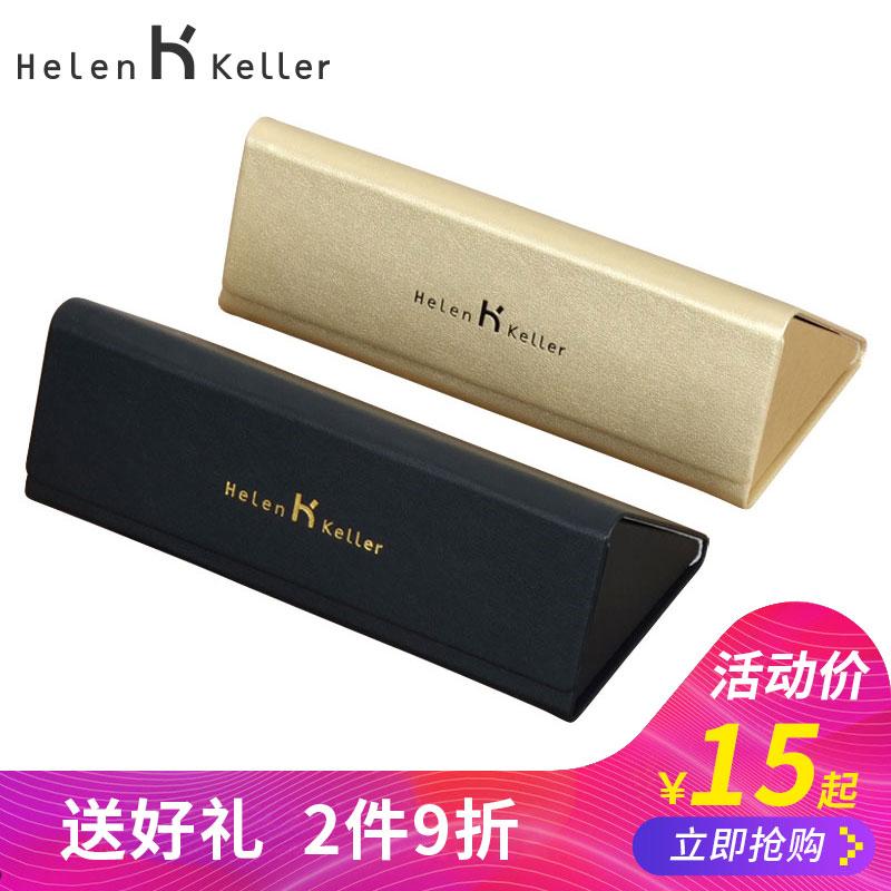 海伦凯勒太阳眼镜盒近视镜框盒男女时尚皮质可折叠三角墨镜盒
