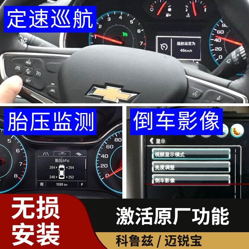 15-18新科鲁兹迈锐宝XL探界者定速巡航胎压监测倒车影像原厂升级