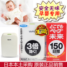 Электронный отпугиватель комаров Future VAPE 200