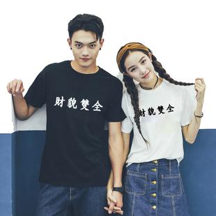 私人定制个性男女情侣短袖T恤