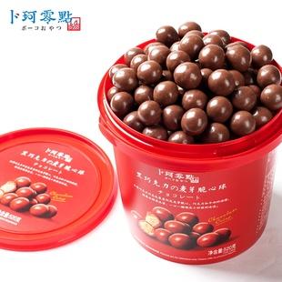 卜珂麦丽素桶装怀旧黑巧克力夹心麦芽脆心球零食年货节糖果送儿童