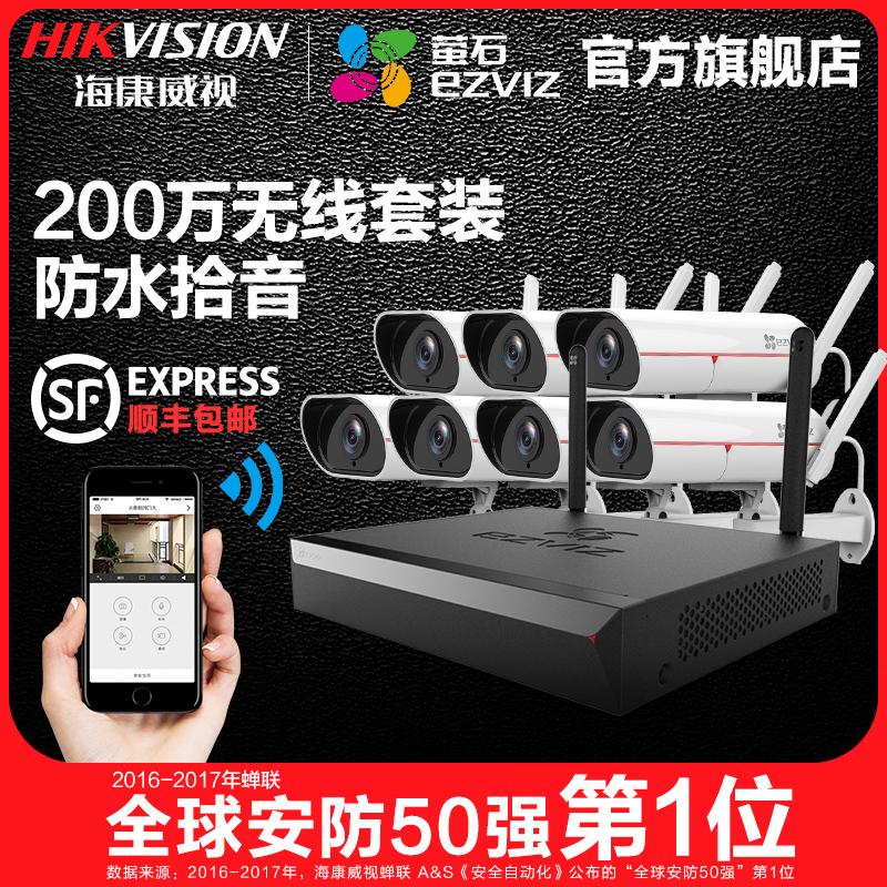 海康威视萤石 C5S 4mm+X5C 8路无线智能监控设备套装 商铺工程