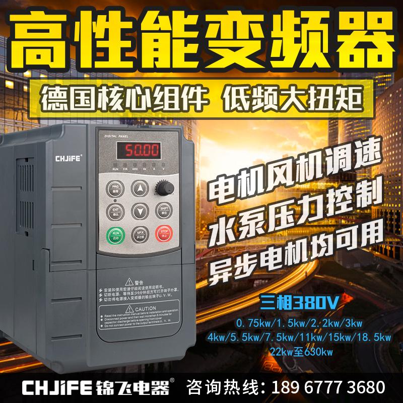 上海锦飞 变频器11kw-15-18.5-22-30-37-45-55-75-90-110-132-160