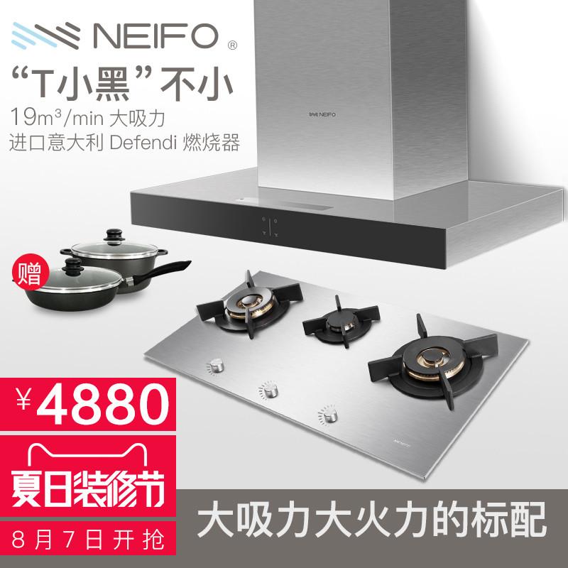 内芙/neifo烟灶HC225BI+FM930TTIX