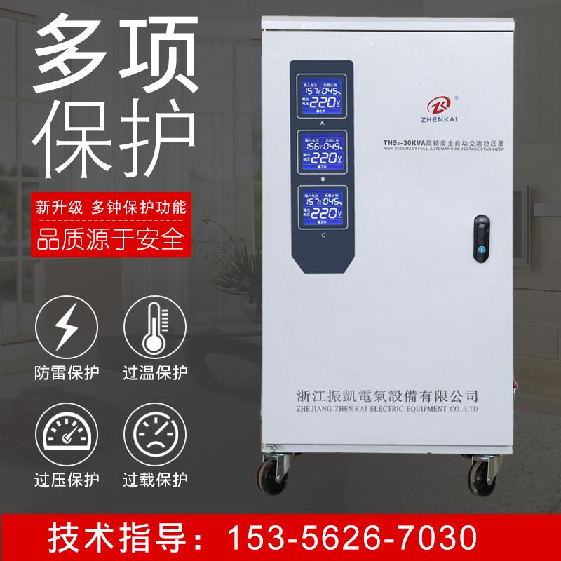 振凯 三相稳压器30KW 三相380v全自动稳压器 大功率三相稳压器