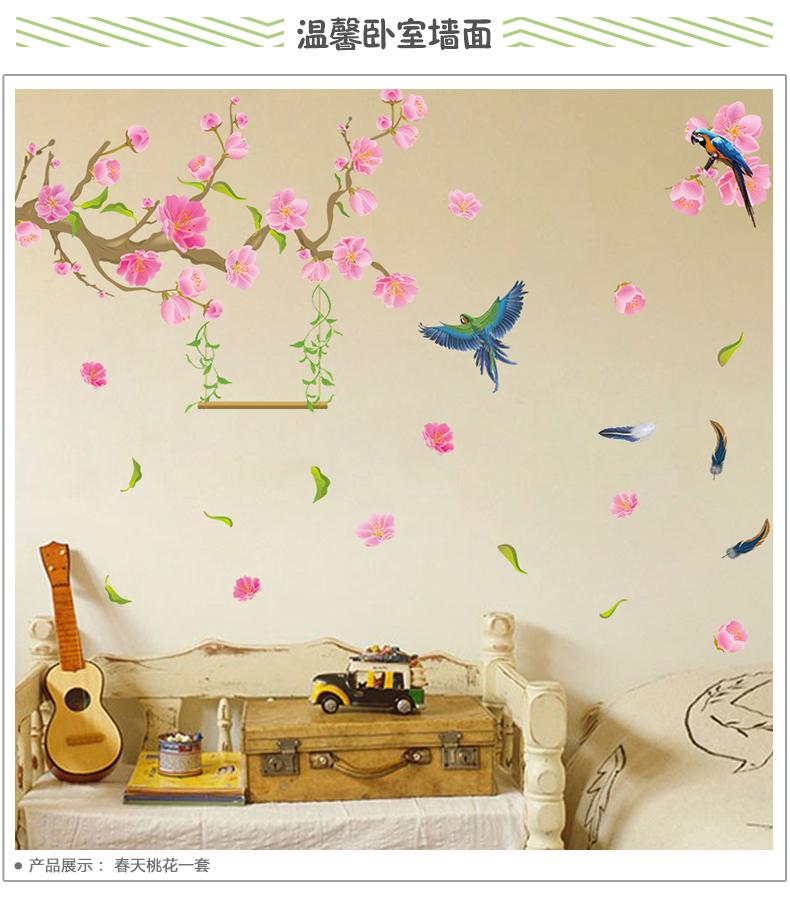 春天桃花墙贴客厅沙发电视背景墙贴纸卧室床头浪漫装饰墙角贴画鸟