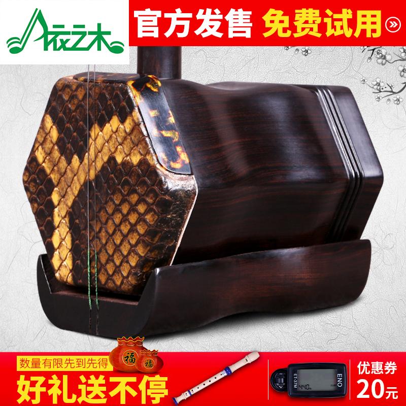 苏州黑檀二胡学习演奏乐器送12种配件敦煌品质初学入门二胡