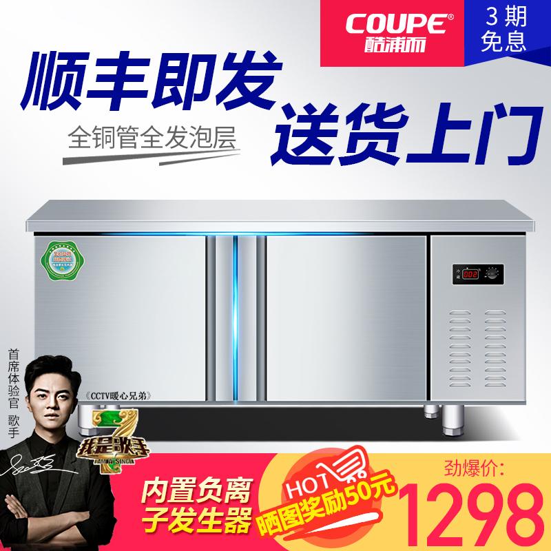 酷浦而冷藏操作台保鲜工作台冰箱冷藏冷冻冰柜商用双温不锈钢冷柜