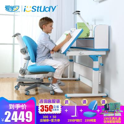 爱学习儿童学习桌可升降儿童写字桌椅套装家用小学生书桌椅组合Q