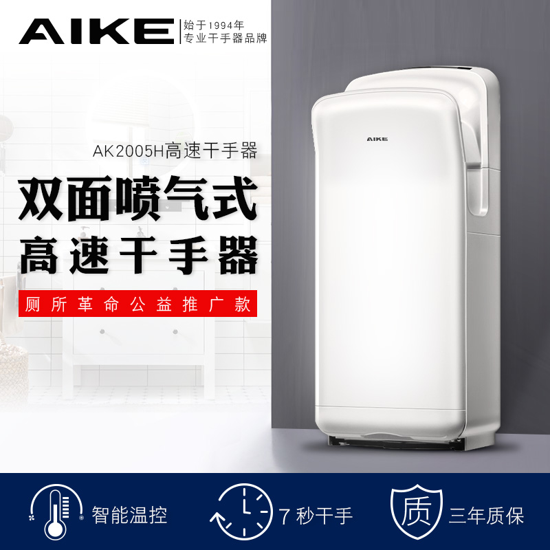 AIKE艾克 卫生间双面高速干手器冷热切换全自动感应干手机烘手器
