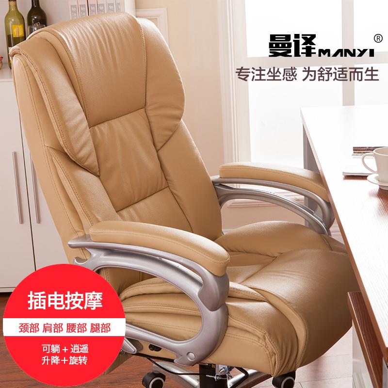 曼译 老板椅可躺 电脑椅家用现代简约办公椅子真皮转椅按摩椅子