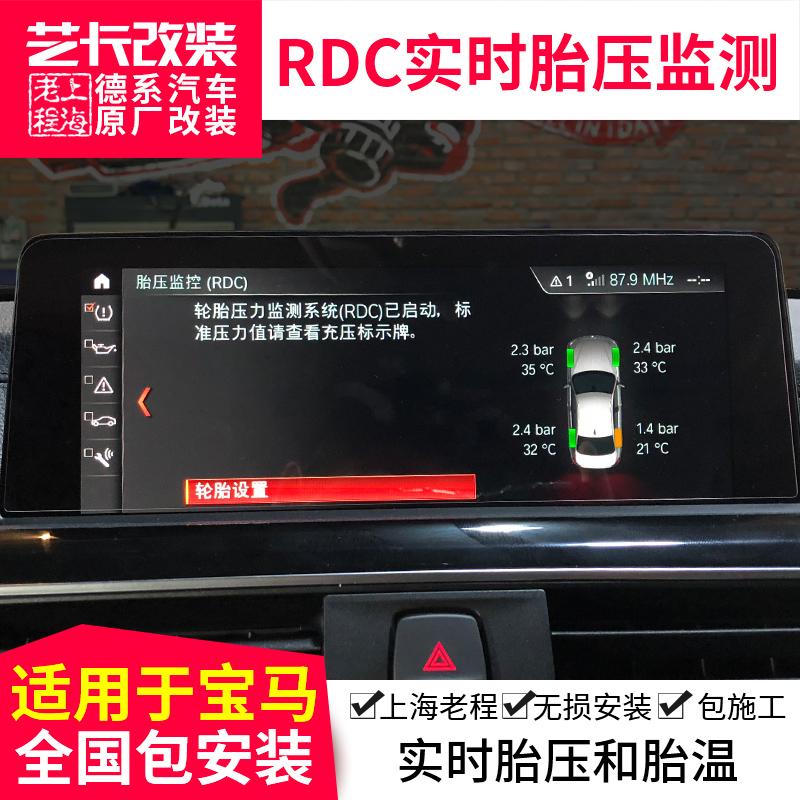 适用于宝马34567系X1X3X5X6原厂实时胎压监测rdc 3gt改装 刷隐藏