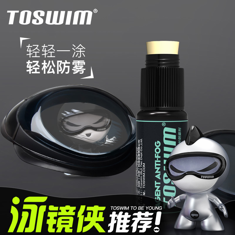 TOSWIM游泳镜防雾剂高清近视眼镜片涂抹防水喷剂玻璃浴室镜子除雾
