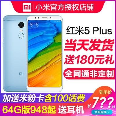 低至772元起-64G版948起送壳膜耳机Xiaomi-小米 红米5 plus全面屏手机note5官方6pro当天发正品5plus A