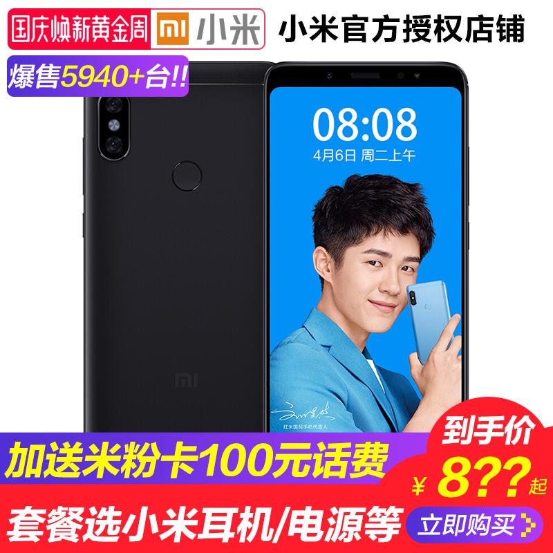 12期分期+送米粉卡】Xiaomi-小米 红米Note5官方8正品手机5plus全面屏6全网通x pro a