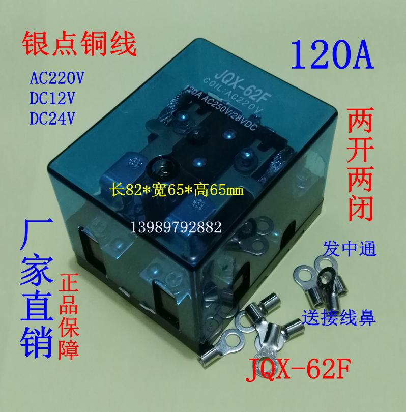 Реле электромагнитное OTHER  JQX-62F 2Z 100A 220V 80A 120A 24V 12V
